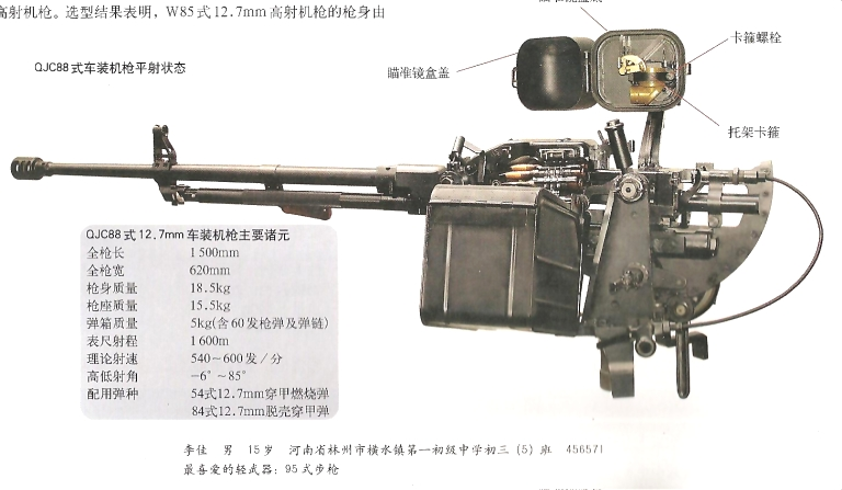 w85 heavy machine gun